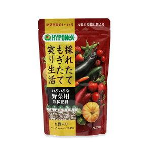 ハイポネックスいろいろな野菜用粒状肥料有機入り500g園芸用品ガーデニング【HLS_DU】関東当日便