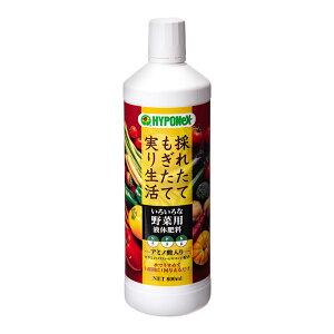ハイポネックス いろいろな野菜用 液体肥料 アミノ酸入り 800ml ベランダ菜園 家庭菜園 関東当日便