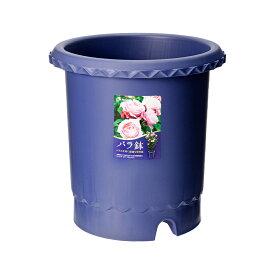 リッチェル バラ鉢 ブルー 10号 φ30×30cm バラ用 イングリッシュローズ フレンチローズ お一人様4点限り 関東当日便