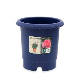 リッチェル バラ鉢 ブルー 8号 φ24×24cm バラ用 イングリッシュローズ フレンチローズ 通気性 排水性 上げ底 関東当日便
