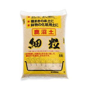 選別鹿沼土 細粒 14L(約8kg) 単用土 土 お一人様3点限り 関東当日便