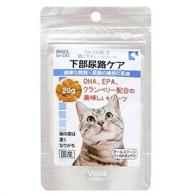 ドクターヴォイス 猫にやさしいトリーツ 下部尿路ケア 20g 2袋 関東当日便