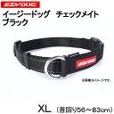 EZYDOG イージードッグ チェックメイト XL(首回り56〜83cm) ブラック 大型・超大型犬用 首輪 関東当日便