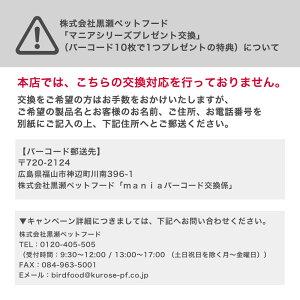 黒瀬ペットフードプロショップ専用maniaカワツキ3kg鳥フードエサ【HLS_DU】関東当日便