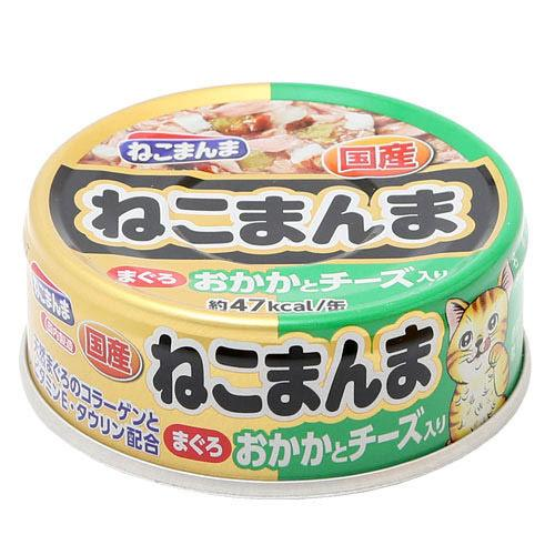 箱売り はごろもフーズ ねこまんま まぐろ おかかとチーズ入り 70g 1箱24缶【HLS_DU】 関東当日便
