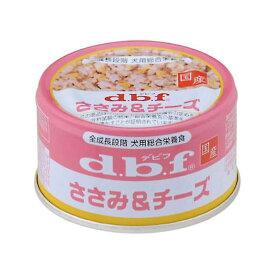 デビフ ささみ&チーズ 85g 正規品 国産 ドッグフード 24缶入 関東当日便