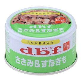 デビフ ささみ&すなぎも 85g 正規品 国産 ドッグフード 24缶入 関東当日便