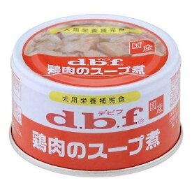 デビフ 鶏肉のスープ煮 85g 正規品 国産 ドッグフード 24缶入 関東当日便
