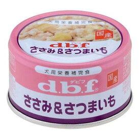 デビフ ささみ&さつまいも 85g 正規品 国産 ドッグフード 24缶入 関東当日便