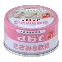 箱売り デビフ ささみ&軟骨 85g 正規品 国産 ドッグフード 1箱24缶入 関東当日便