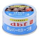 箱売り デビフ 鶏レバーのスープ煮 85g 正規品 国産 ドッグフード 1箱24缶入 関東当日便