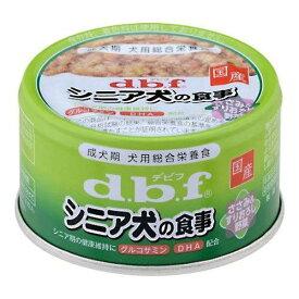 デビフ シニア犬の食事 ささみ&すりおろし野菜85g 正規品 ドッグフード 24缶入 関東当日便