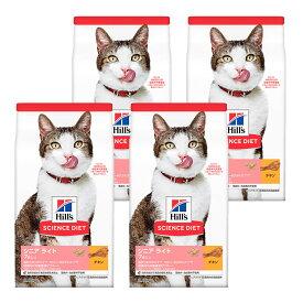 ヒルズ サイエンス・ダイエット キャットフード シニアライト 7歳以上 肥満傾向の高齢猫用チキン 2.8kg 適正体重を維持 4袋 沖縄別途送料 関東当日便