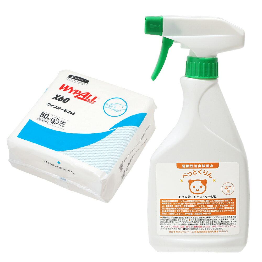 弱酸性消臭除菌水 ぺっとくりん 猫用 500ml + ワイプオール X60 4つ折り セット 関東当日便