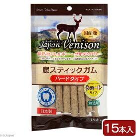 アスク ジャパンベニソン 鹿スティックガム ハード ショート 15本 関東当日便