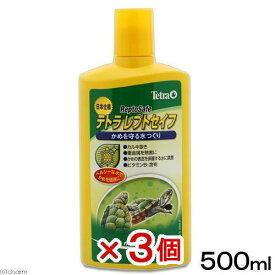 テトラ レプトセイフ 500ml 爬虫類 水質調整剤 3本入り 関東当日便