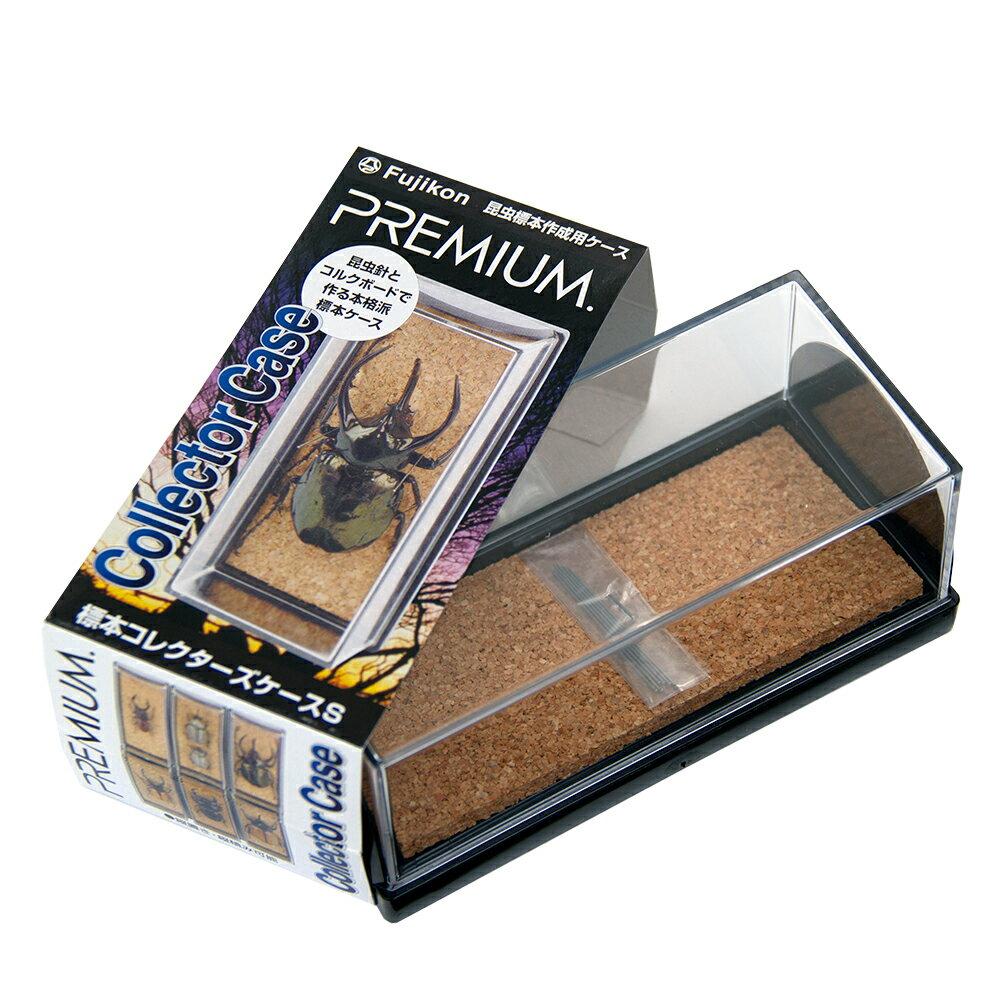 フジコン 標本コレクターズケース S 昆虫 標本用品 標本箱 関東当日便