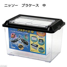 ニッソー プラケース 中 関東当日便