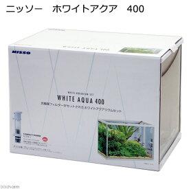 アウトレット品 ニッソー ホワイトアクア 400 お一人様1点限り 訳あり 関東当日便