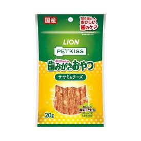 ライオン PETKISS ネコちゃんの歯みがきおやつ ササミ&チーズ 20g 関東当日便