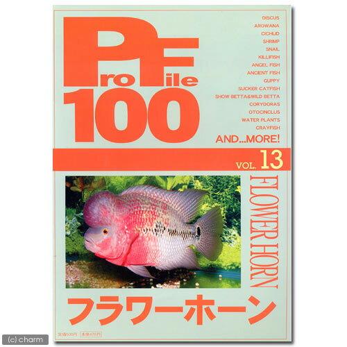 プロファイル100 vol.13 フラワーホーン 関東当日便