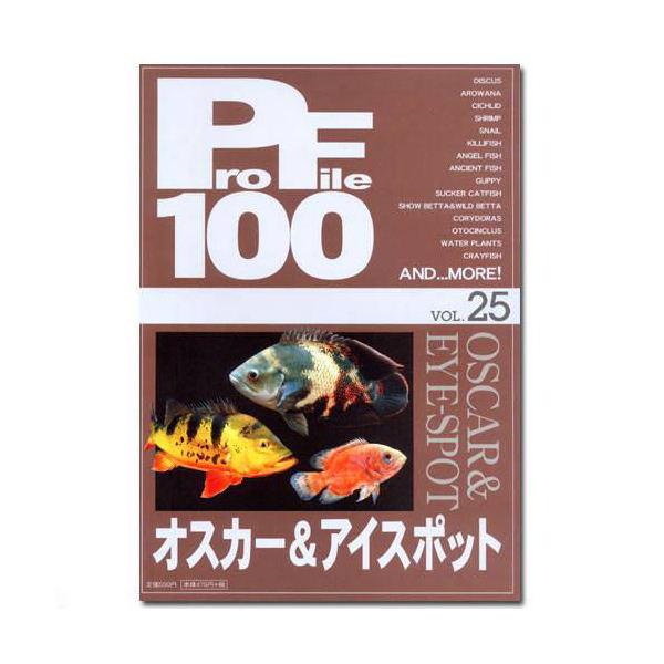 プロファイル100 vol.25 オスカー&アイスポット 関東当日便