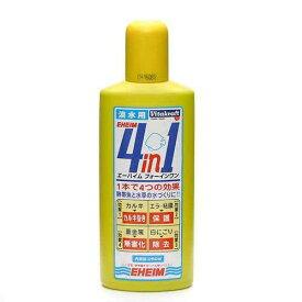 エーハイム 4in1(フォーインワン) 250ml 関東当日便