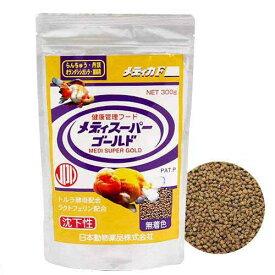 日本動物薬品 ニチドウ メディスーパーゴールド 300g 金魚のえさ 関東当日便