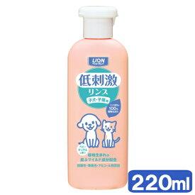 ライオン ペットキレイ 低刺激リンス 子犬・子猫用 220ml 関東当日便