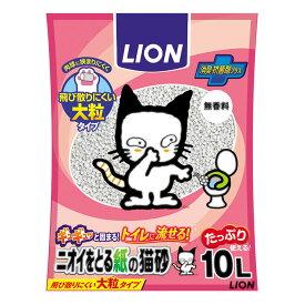 ライオン ニオイをとる紙の猫砂 10L 猫砂 固まる 流せる 燃やせる お一人様5点限り 関東当日便