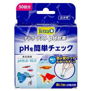 テトラテストpHトロピカル(5.0—10.0)試薬(淡水用)