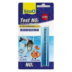 テトラテスト 試験紙NO2−(亜硝酸塩)(淡水・海水用) 関東当日便