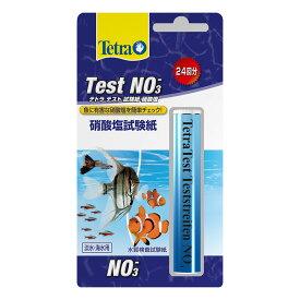 テトラテスト 試験紙NO3−(硝酸塩)(淡水・海水用) 関東当日便