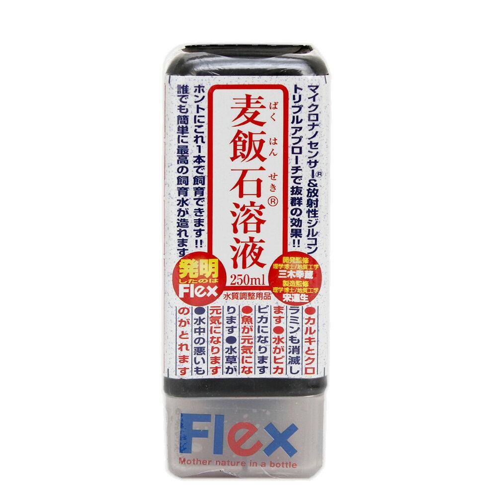 フレックス 麦飯石溶液 250ml 関東当日便