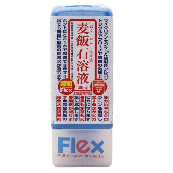 フレックス 麦飯石溶液 500ml 関東当日便