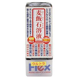 フレックス 麦飯石溶液 ウルトラ 1000ml 関東当日便