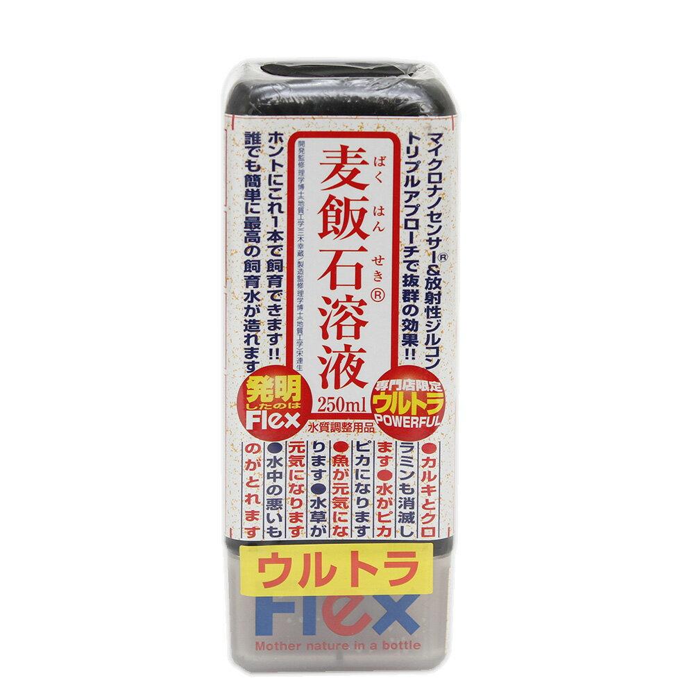 フレックス 麦飯石溶液 ウルトラ 250ml 関東当日便