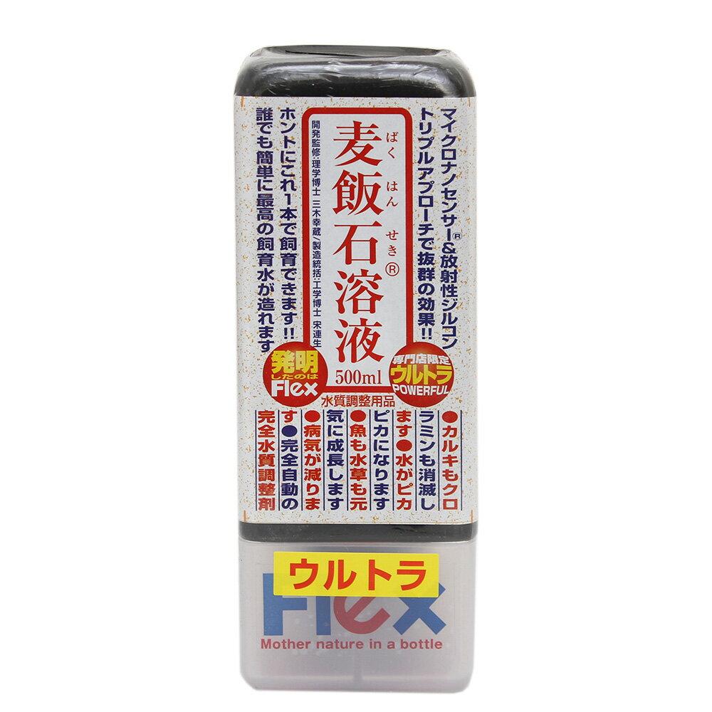 フレックス 麦飯石溶液 ウルトラ 500ml 関東当日便