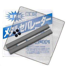 メタルセパレーター90cm・120cm水槽用(45×45cm) 関東当日便