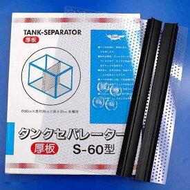 ニッソー タンクセパレーター 厚板 S−60型 関東当日便