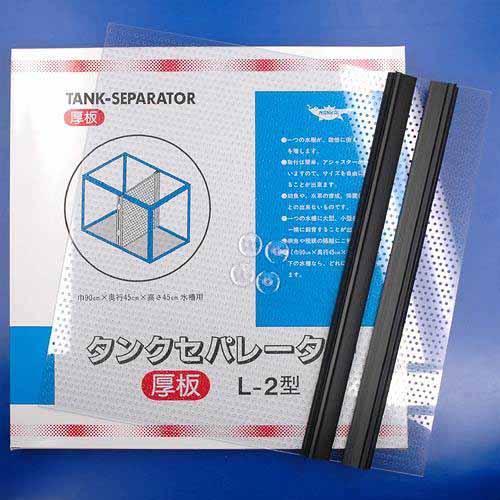 ニッソー タンクセパレーター 厚板 L−2型 関東当日便