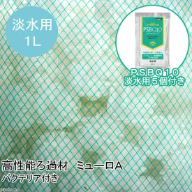 (熱帯魚)高性能ろ過材 ミューロA 1リットル(バクテリア付き)+PSBQ10 30mL 5個 本州四国限定
