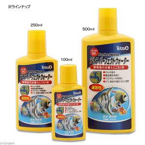 テトラパーフェクトウォーター500ml(淡水・海水用)