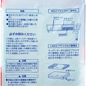 上部フィルター用交換マットスーパーターボ900/1200専用