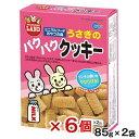 マルカン うさぎのパクパククッキー 85g×2袋 うさぎ おやつ 6個入り 関東当日便