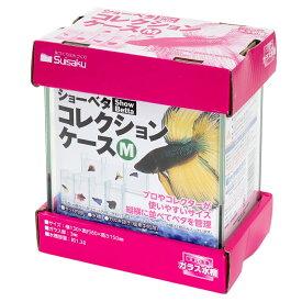 水作 ショーベタ コレクションケース М ベタ ガラス水槽 小型水槽 3個入り 関東当日便
