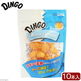 ディンゴ ミート・イン・ザ・ミドル チーズ風味チキン 10本入 関東当日便