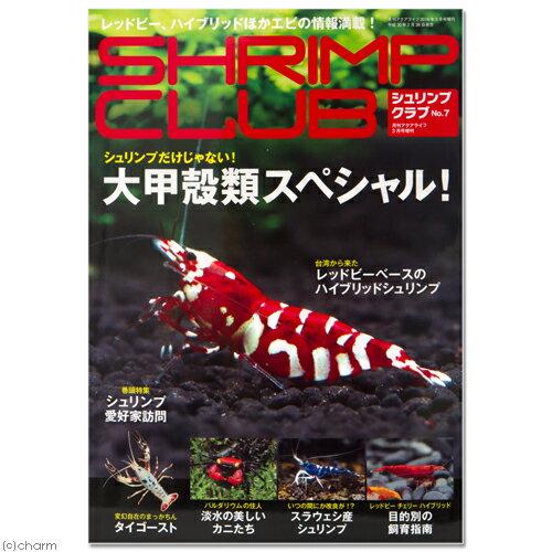 シュリンプクラブ NO.7 関東当日便