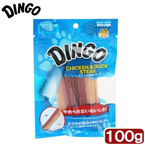 ディンゴ チキン&鴨肉ステーキ 100g 関東当日便
