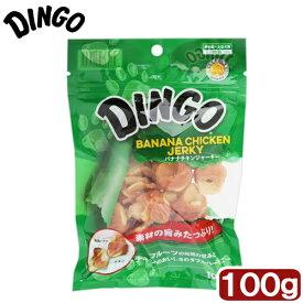ディンゴ バナナチキンジャーキー 100g 関東当日便